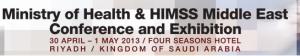مؤتمر الأنظمة الصحية بالرياض